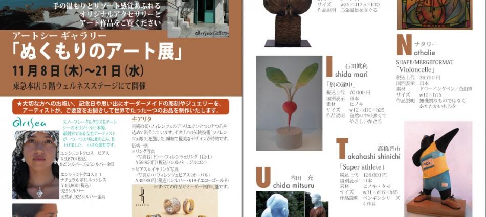 tokyu_leaf